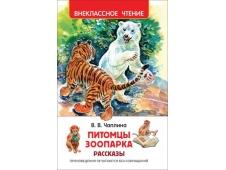 Чаплина В. Питомцы Зоопарка (ВЧ)