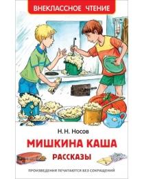 Носов Н. Мишкина каша. Рассказы (ВЧ)