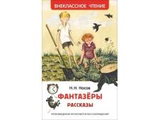 Носов Н. Фантазеры. Рассказы (ВЧ)