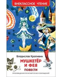 Крапивин В. Мушкетер и фея (ВЧ)