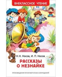 Носов Н., Носов И. Рассказы о Незнайке (ВЧ)