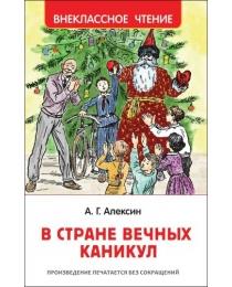 Алексин А. В стране вечных каникул (ВЧ)