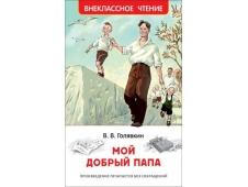 Голявкин В. Мой добрый папа (ВЧ)