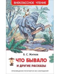 Житков Б. Что бывало и другие рассказы (ВЧ)
