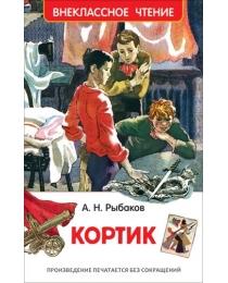 Рыбаков А. Кортик (ВЧ)