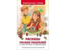 Рассказы русских писателей (ВЧ)