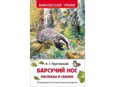 Паустовский К. Барсучий нос.Рассказы и сказки (ВЧ)