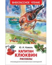 Коваль Ю. Капитан Клюквин. Рассказы (ВЧ)