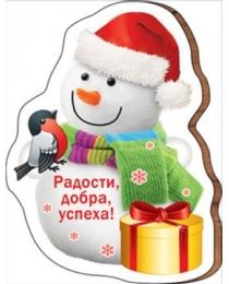 """Магнит вырубной деревянный """"Радости, добра, успеха!"""" 51.12.291"""