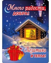 "Виниловый магнит ""Много радости, добра, позитива и тепла!"" 51.12.213"