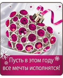 """Виниловый магнит """"Пусть в этом году все мечты исполнятся!"""" 51.12.206"""