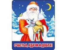 """Виниловый магнит """"Счастья, удачи и добра!"""" 51.12.204"""