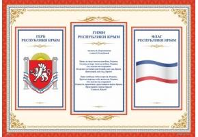 Плакаты символика Крыма