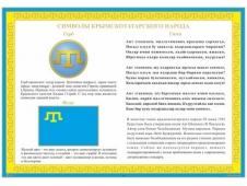 НЛО Плакат А-2 Символика Крымско-татарская
