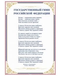 Плакат А-3 Гимн РФ