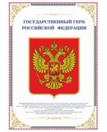 Плакат А-3 Герб РФ