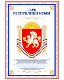 Плакат А-3 Герб Крыма