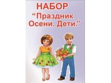 """Набор оформительский """"Праздник Осени. Дети."""" 3001267"""