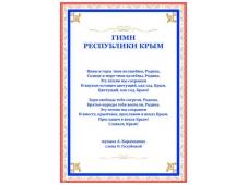 Плакат А-3 Гимн Крыма