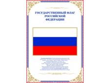 НЛО Плакат А-3 Флаг РФ