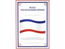 Плакат А-3 Флаг Крыма