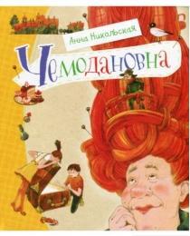 Никольская А. Чемодановна (НДК)