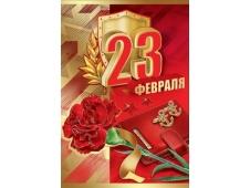 """Открытка-поздравление """"23 февраля"""" 6200382"""
