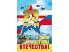 23 Февраля. С Днем защитника Отечества! (Российская символика) 023.694