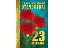 23 Февраля. С Днем защитника Отечества! (Российская символика) 023.693