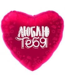 Шар Agura Сердце Люблю тебя (19 дюймов, 25 шт в уп) 752500