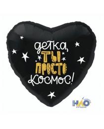 """Шар Agura Сердце """"Ты просто космос"""" (19д, 46см, 25 шт) 750940"""