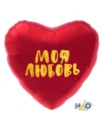 Шар Agura Сердце Моя любовь красное (19 дюймов, 25 шт в уп) 752838