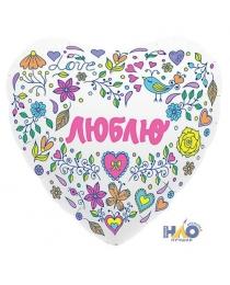 """Шар Agura Сердце """"Признание в любви белое""""  (19д, 46см, 25 шт) 751411"""