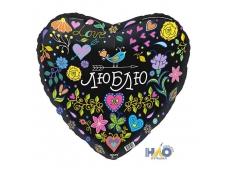 """Шар Agura Сердце """"Признание в любви черное"""" (19д, 46см, 25 шт) 751442"""