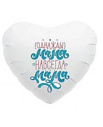 Шар Agura Сердце Мама навсегда! (19 дюймов, в уп. 25 шт.) 751299