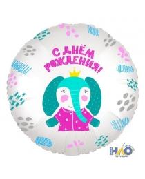 Шар Agura Круг С  днем рождения -слоник (18 дюймов, 25 шт.) 752401