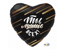 Шар Agura Сердце Ты лучше всех (19 дюймов, 25 шт в уп) 752890