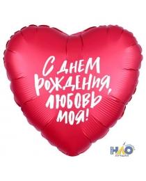 """Шар Agura Сердце """"С днем рождения, любовь моя"""" (19д, 46см, 25 шт) 752548"""