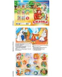 Книжка-сказка А5 с наклейкой Царевна-лягушка