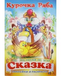 Книжка-сказка А5 с наклейкой Курочка Ряба