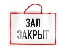 """НЛО Табличка А-5 """"Зал Закрыт"""""""
