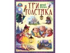 М.Ч.  ТРИ ТОЛСТЯКА