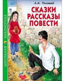 ШКОЛЬНАЯ БИБЛИОТЕКА. СКАЗКИ, РАССКАЗЫ, ПОВЕСТИ (Л.Н. Толстой)
