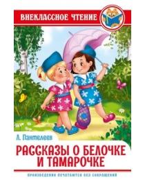 ВНЕКЛАССНОЕ ЧТЕНИЕ. Л. Пантелеев. РАССКАЗЫ О БЕЛОЧКЕ И ТАМАРОЧКЕ
