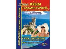 Атлас «Крым глазами туриста» (32 стр)