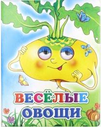 --Карт.Вес.глазки.Веселые овощи 0+