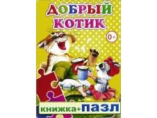 Кн.Пазл. Добрый котик 0+