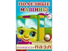Кн.Пазл. Полезные машины 0+