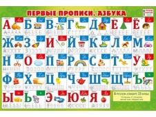 """Плакат """"Первые прописи. Азбука"""""""