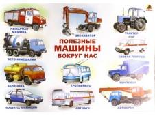 Обучающее пособие - плакат Полезные машины вокруг нас